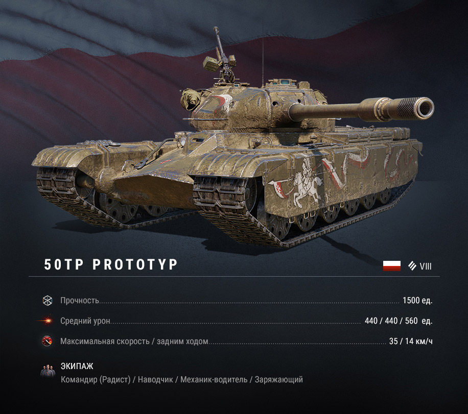 Стартовала предпродажа польского танка 50PT Prototyp
