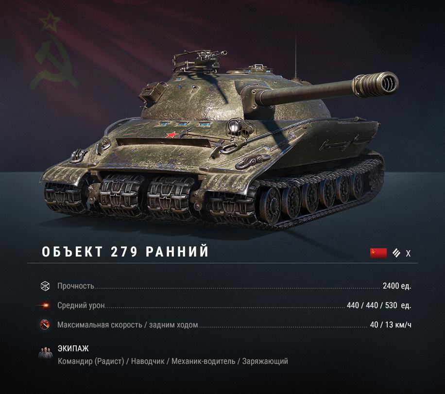 Открыт общий тест обновления 1.1 World of Tanks