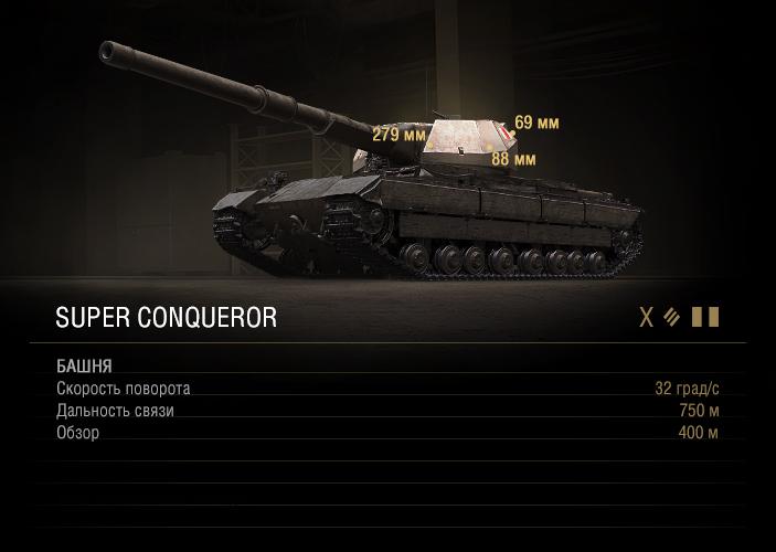 Super Conqueror: толстошкурый британец