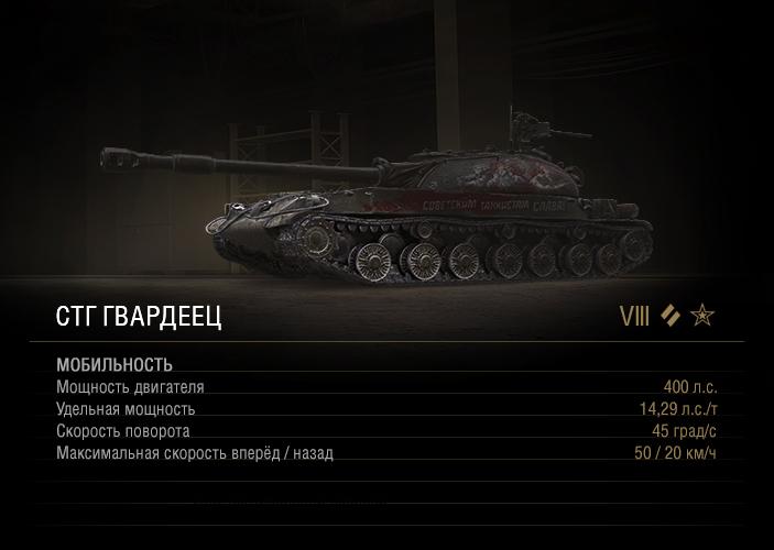 СТГ Гвардеец: советским танкистам слава!